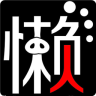 懒人真惠买商城1.0.1  官网安卓版