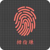 拇指赚app(手机赚钱软件)1.0  安卓免费版
