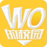 wo的校�@石家�f版4.7.12.605 官方正式版