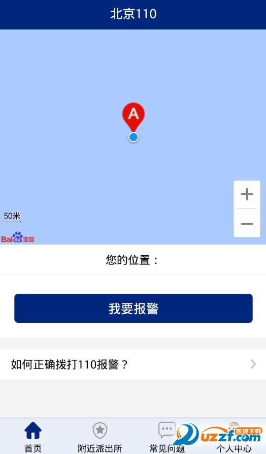 北京110网上报警平台截图