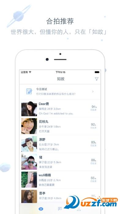 如故app(社交交友软件)截图