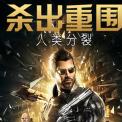 杀出重围人类分裂(Deus Ex: Mankind Divided)