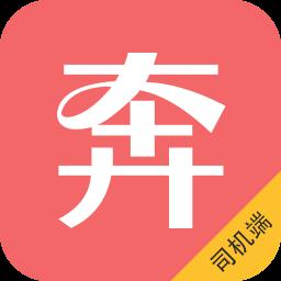 奔奔货车司机端app3.0.2 安卓最新版