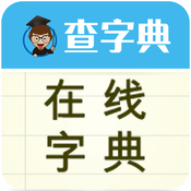 查字典在线字典app1.03 官网ios版