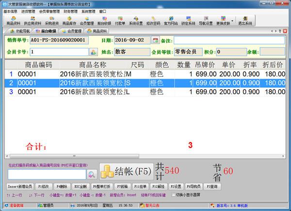 大管家服装店收银软件v3.6 官方版