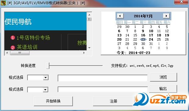 GP/AVI/FLV/RMVB格式视频转换器(云夹)截图0