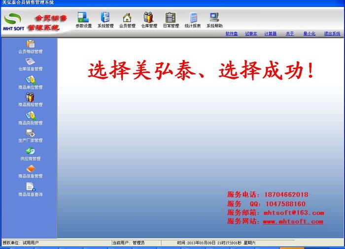 美弘泰会员销售管理系统2016002 最新版