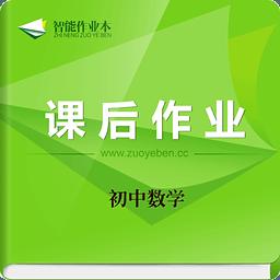 初中数学课后作业1.04 安卓官网最新版
