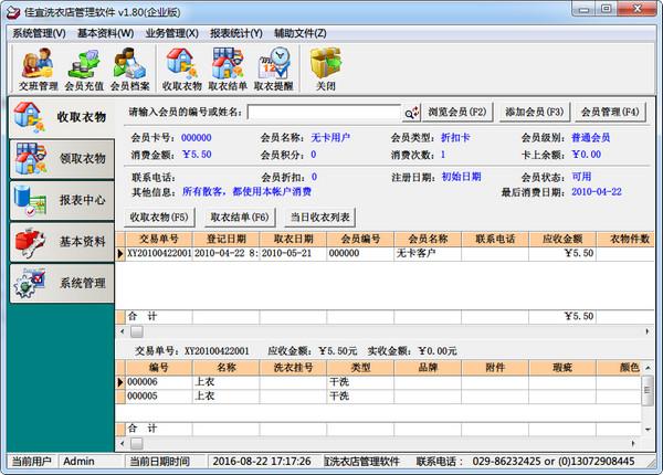 佳宜洗衣店管理软件V1.80企业版