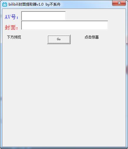 哔哩哔哩封面提取器1.0 免费版
