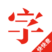 快快查新华字典app2.3.4 官方ios版