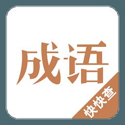 成语词典20161.8.2安卓最新版