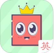 小学英语100分人教版1.3.0官网苹果版
