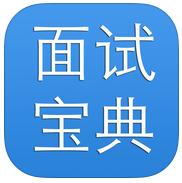 面试宝典2016v1.0安卓版