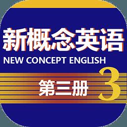 新概念英语第三册1.0 官方安卓版