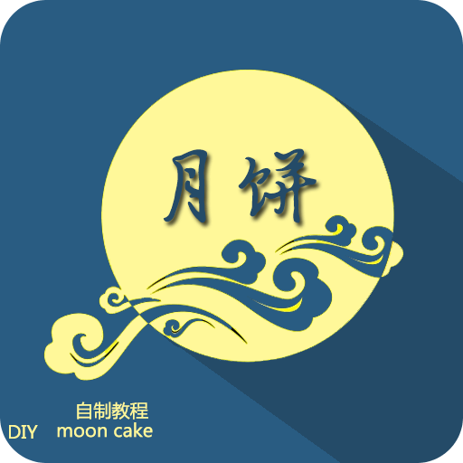 中秋月饼手工自制DIY1.57安卓最新版