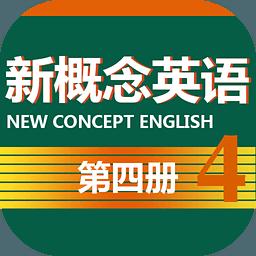 新概念英语第四册手机版1.0 官方安卓版
