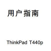 联想ThinkPad T440p用户指南