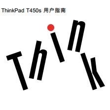 ThinkPad T450s用户指南
