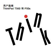 ThinkPad T560和P50s用户指南