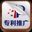 专利推广app1.0 安卓最新版