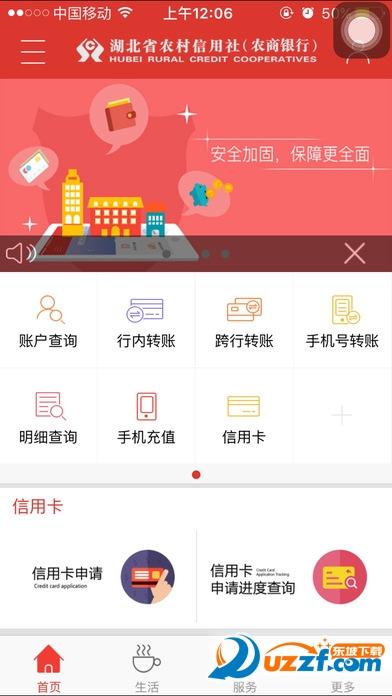 湖北农信3.1.3 苹果版截图