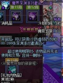 安卓 dnf/首页→最新资讯→游戏要闻→ DNF春节版天空套12强化劵等你...