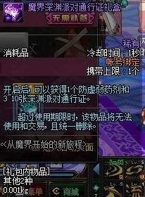 dnf 周送/首页→最新资讯→游戏要闻→ DNF春节版天空套12强化劵等你...