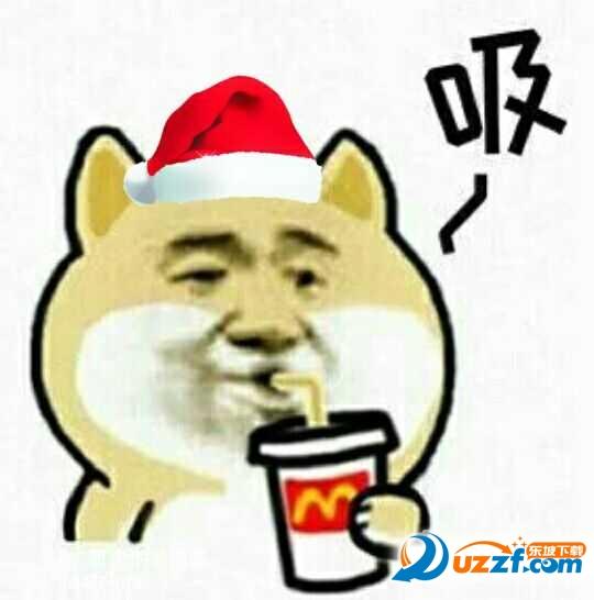 小黄狗吸情人饮料|小黄狗吸表情喝可乐图片饮料表情图片大全表情大全包爱图片
