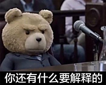 泰迪熊斗图表情包使用说明图片