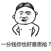 斗图表情  → 微信qq红包表情包 2017最新版  一分钱都好意思发?