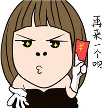 春节求发红包表情图片|春节求红包表情包2017eip免费图片