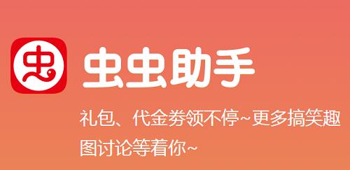 虫虫助手下载|虫虫助手3.5.0手机客户端【官网
