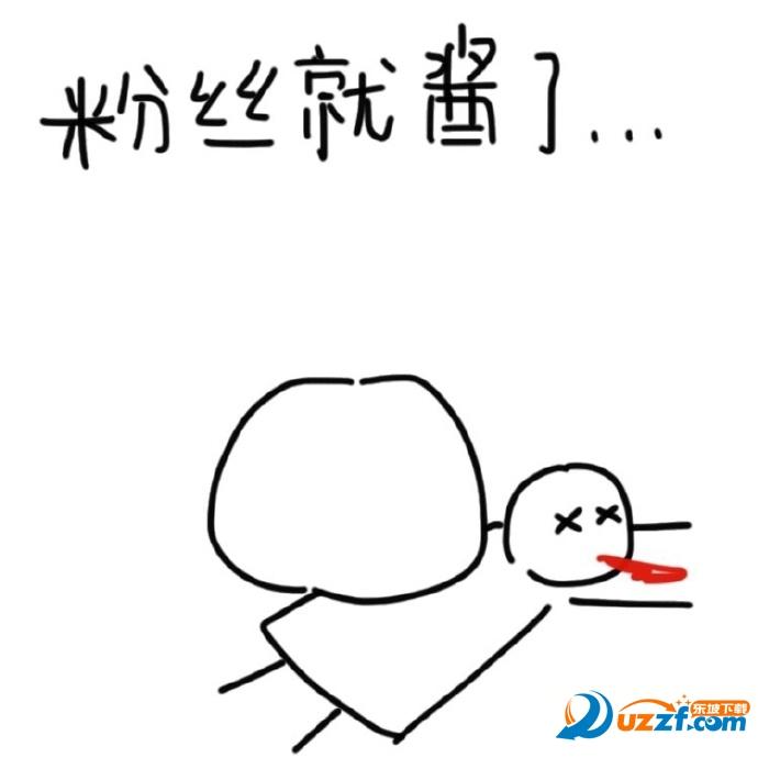 春晚王源比心带子表情图片下载|2017春晚王源在一点的搞笑图片手势图片