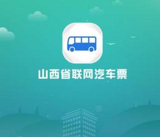 山西汽车票手机版1.0ios苹果版苹果界面一直启动手机图片
