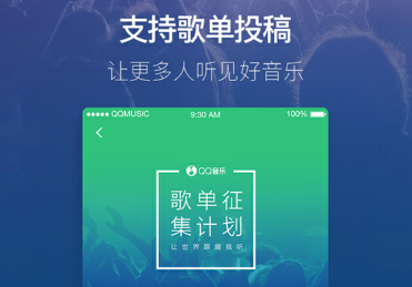 腾讯音乐播放器下载2017|腾讯音乐app客户端