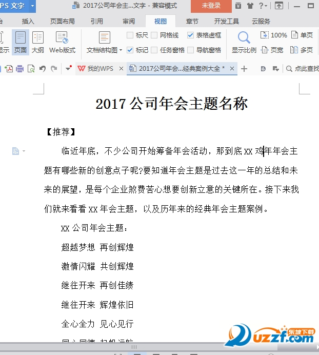 2013年公司年会主题_公司会议主题名称_会议主题名称大全_捏游