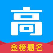 高考帮ios版4.5.4官方最新版
