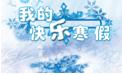 2017人教版四年级语文寒假作业答案大全doc完整版