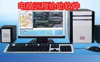 电脑远程协助软件