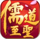 儒道至圣公测版1.1 官方安卓版