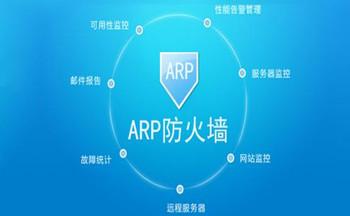 ARP防火��