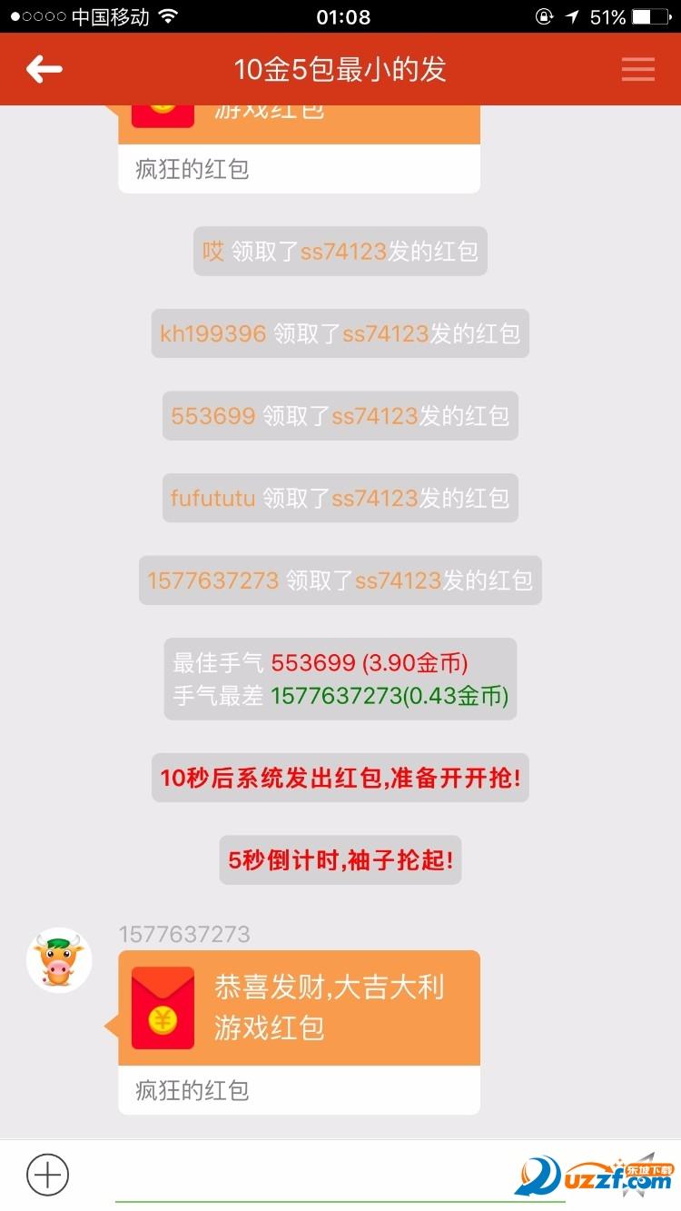 2017最新微信红包牛牛 接龙 扫雷 pc蛋蛋源码【含搭建