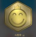 刷手机QQ斗图帝勋章软件
