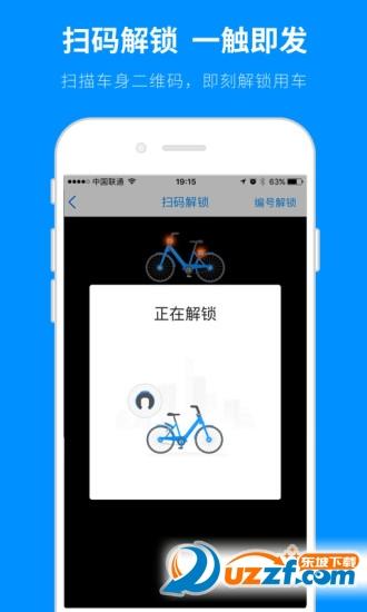 小蓝单车苹果版截图