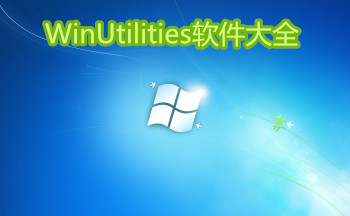 WinUtilities软件大全