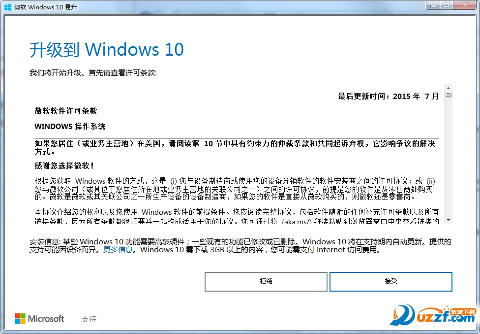 win10更新升级软件截图1