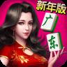 广州麻将安卓版4.1.0.9 官方最新版