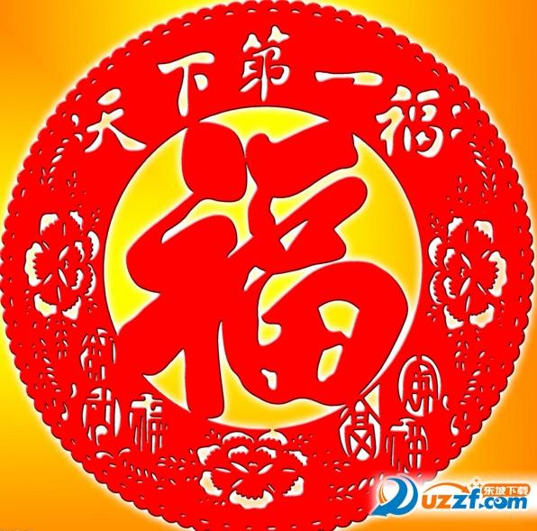 红包表情图_福字图片大全大图-福字图片大全高清免费下载-东坡下载