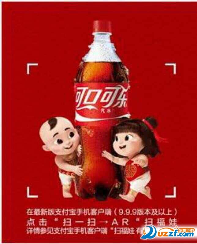 可口可乐支付宝ar红包扫福娃图片截图0